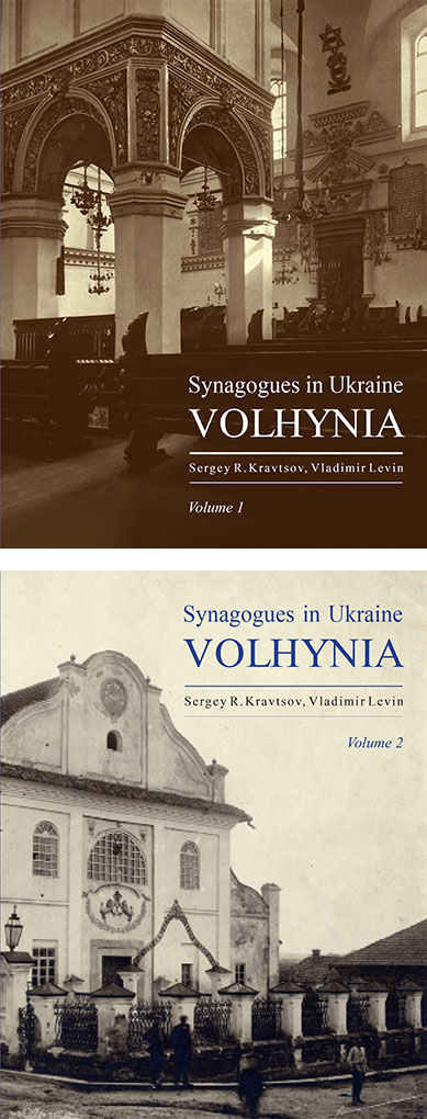 Synagogues in Ukraine: Volhynia