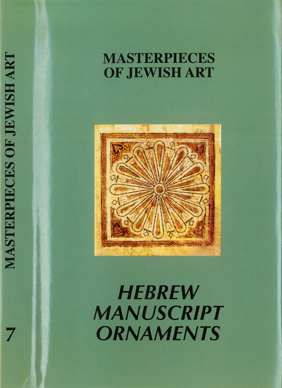 Hebrew Manuscript Ornaments